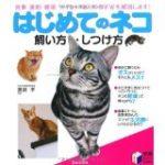 猫 飼い方 本